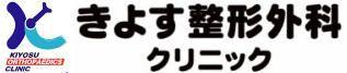 愛知県清須市一場弓町の整形外科・リハビリテーション科 きよす整形外科クリニック